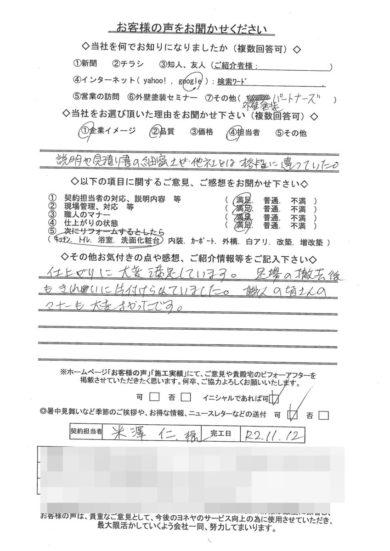 奈良生駒市M様邸 外壁塗装・屋根塗装・外塀塗装・ベランダ防水工事