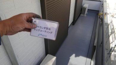 奈良・奈良市M様 外壁塗装・防水工事 ベランダ防水トップコーティング