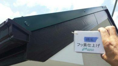 奈良香芝市K様 外壁塗装・屋根塗装・ベランダ防水工事 破風フッ素仕上げ