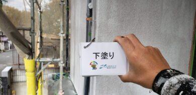 奈良北葛城郡上牧町H様 外壁塗装・屋根塗装・防水工事 外壁塗装下塗り