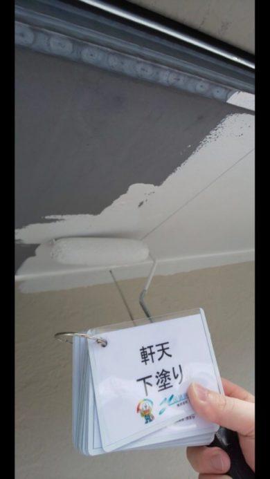奈良香芝市H様邸 外壁塗装・屋根塗装・防水工事」 軒天下塗り