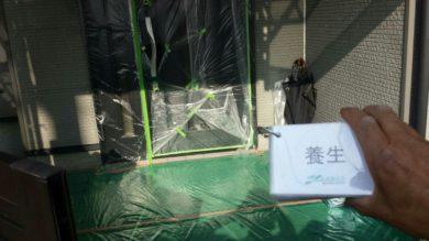 奈良大和高田市Y様 外壁塗装・屋根塗装・ベランダ防水工事 養生