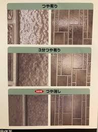 奈良の香芝市の株式会社ヨネヤの外壁塗装と屋根塗装のツヤありと3分ツヤとツヤ消しの画像