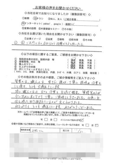 奈良香芝市N様邸のお客様の声