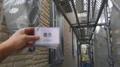 奈良香芝市K様 外壁塗装・屋根塗装 養生