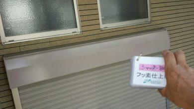 奈良奈良市I様邸 外壁塗装・屋根塗装・ベランダ防水工事 シャッターボックスフッ素仕上げ