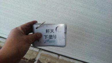 奈良香芝市K様 外壁塗装・屋根塗装 軒天下塗り