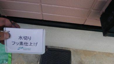 奈良桜井市N様 外壁塗装・屋根塗装 水切りフッ素仕上げ