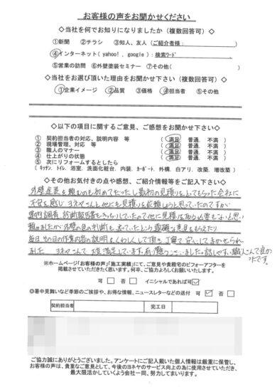 奈良香芝市U様邸のお客様の声
