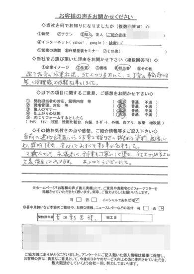 奈良桜井市N様邸 のお客様の声