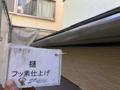 奈良奈良市U様邸 外壁塗装・屋根塗装・ベランダ防水工事 樋フッ素仕上げ
