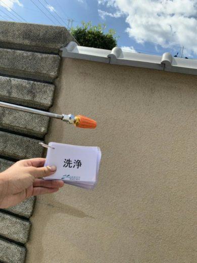 奈良大和高田市U様 外壁塗装工事 洗浄