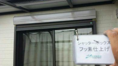 奈良香芝市K様 外壁塗装・屋根塗装・ベランダ防水工事 シャッターボックスフッ素仕上げ