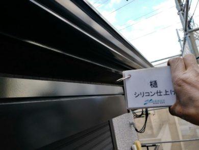 奈良香芝市S様 外壁塗装・屋根塗装 樋 シリコン仕上げ