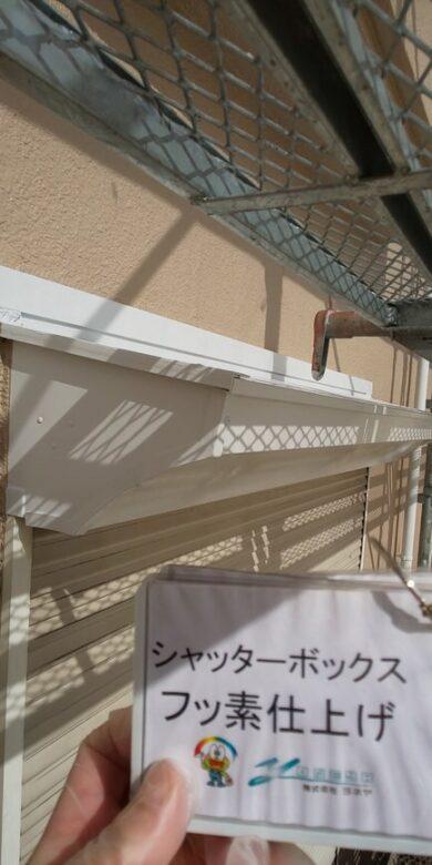 奈良北葛城郡上牧町O様 外壁塗装・屋根塗装工事 シャッターボックスフッ素仕上げ