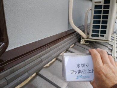 奈良香芝市F様 外壁塗装工事 水切りフッ素仕上げ
