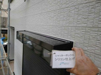 奈良香芝市S様邸 外壁塗装・屋根塗装 シャッターボックスシリコン仕上げ
