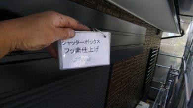 奈良香芝市K様 外壁塗装・屋根塗装 シャッターボックスフッ素仕上げ