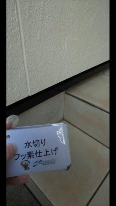 奈良香芝市H様邸 外壁塗装・屋根塗装・防水工事」 水切りフッ素仕上げ