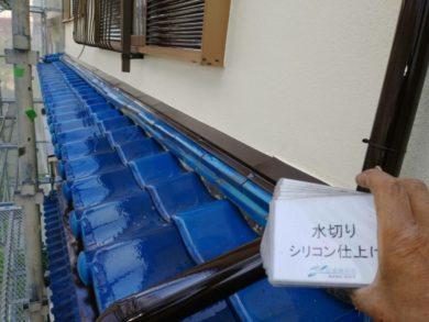 大阪南河内郡太子町T様 外壁塗装工事 水切りシリコン仕上げ