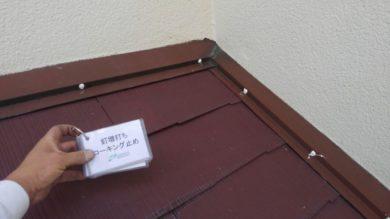 奈良北葛城郡王寺町H様 屋根塗装工事 釘増し打ちコーキング止め