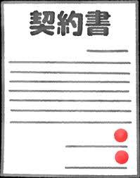 奈良の香芝市の株式会社ヨネヤの外壁塗装と屋根塗装の契約書