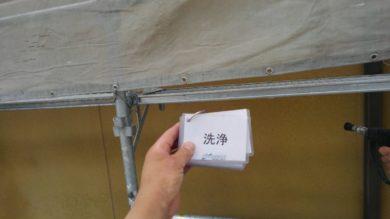 奈良葛城市T様 外壁塗装・ベランダ防水工事 高圧洗浄
