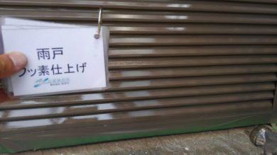 奈良葛城市T様 外壁塗装・ベランダ防水工事 雨戸フッ素仕上げ