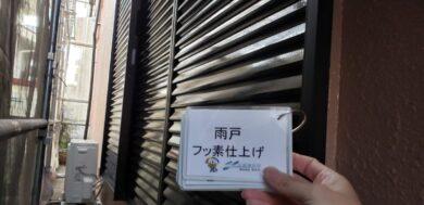奈良北葛城郡上牧町H様 外壁塗装・屋根塗装・防水工事 雨戸フッ素仕上げ