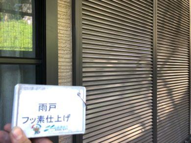 奈良奈良市U様邸 外壁塗装・屋根塗装・ベランダ防水工事 雨戸フッ素仕上げ