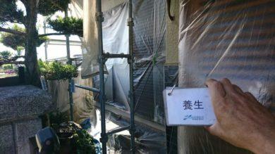 奈良香芝市T様 外壁塗装 養生