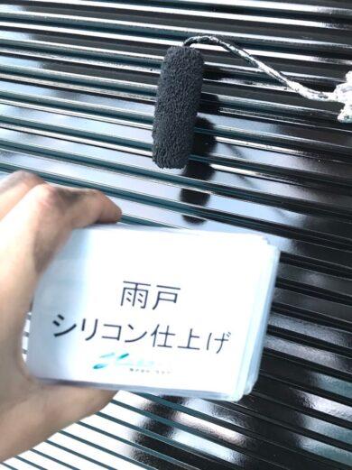 奈良香芝市Y様 外壁塗装・屋根塗装・防水工事 雨戸シリコン仕上げ