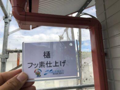 奈良香芝市S様邸 外壁塗装 樋フッ素仕上げ