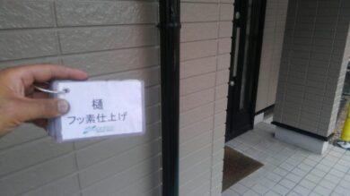 奈良生駒郡平群町M様邸 外壁塗装・屋根塗装・防水工事 樋フッ素仕上げ