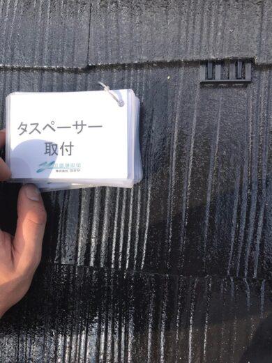 奈良香芝市Y様 外壁塗装・屋根塗装・防水工事 タスペーサ取付