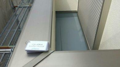 奈良奈良市I様邸 外壁塗装・屋根塗装・ベランダ防水工事 ベランダ防水トップコーティング