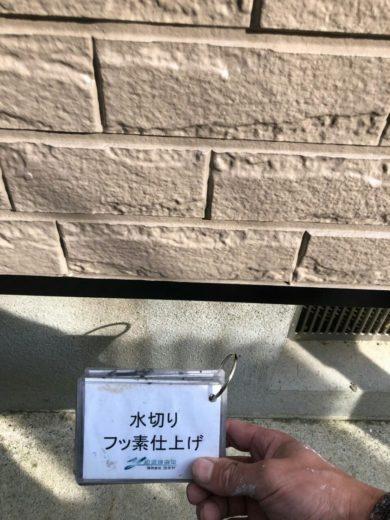 奈良橿原市K様 外壁塗装・屋根塗装・防水工事 水切り フッ素仕上げ