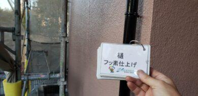 奈良北葛城郡上牧町H様 外壁塗装・屋根塗装・防水工事 樋フッ素仕上げ