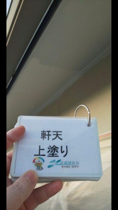 奈良香芝市H様邸 外壁塗装・屋根塗装・防水工事」 軒天上塗り