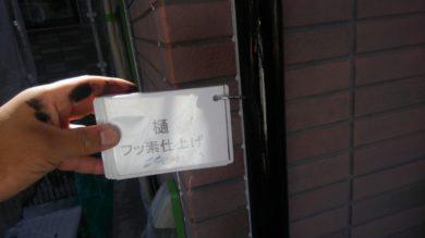 奈良桜井市N様 外壁塗装・屋根塗装 樋フッ素仕上げ