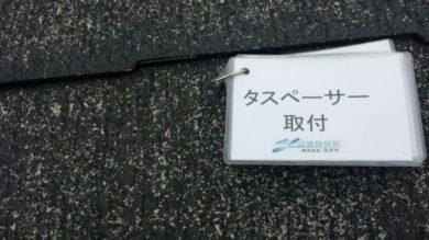 奈良大和高田市Y様 外壁塗装・屋根塗装・ベランダ防水工事 屋根タスペーサ取付