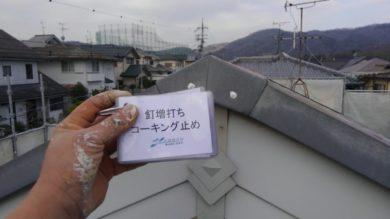 奈良香芝市M様 外壁塗装・屋根カバー工法 屋根 釘増し打ちコーキング止め