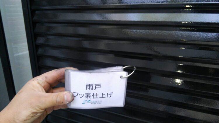 奈良の香芝市の株式会社ヨネヤの外壁塗装と屋根塗装の雨戸