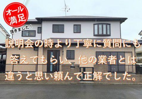 奈良県大和高田市 I様邸 外壁・屋根塗装工事