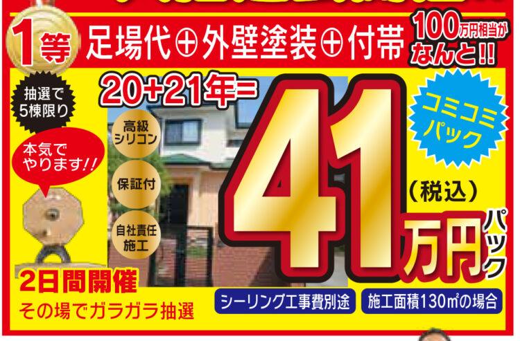 奈良の香芝市の株式会社ヨネヤの外壁塗装と屋根塗装の特典