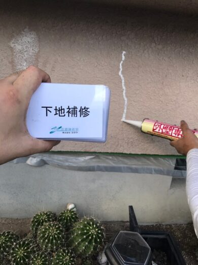 奈良香芝市Y様 外壁塗装・屋根塗装・防水工事 外壁下地補修