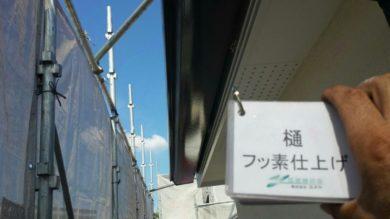 奈良奈良市I様邸 外壁塗装・屋根塗装・ベランダ防水工事 樋フッ素仕上げ