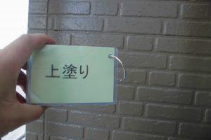 奈良県香芝市穴虫地区 M様邸 外壁塗装工事