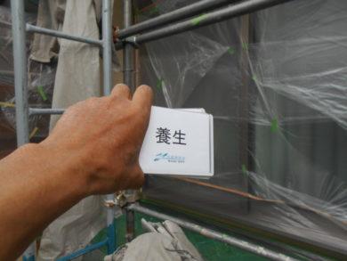 奈良北葛城郡広陵町U様邸 外壁塗装・ベランダ防水・外塀塗装工事 養生