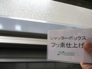 奈良香芝市O様 外壁塗装工事 シャッターボックスフッ素仕上げ